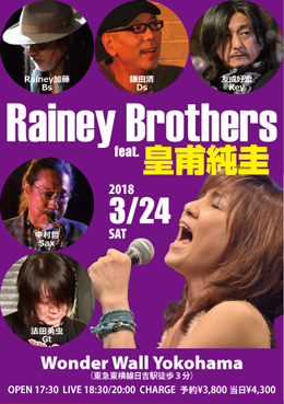 Rainey Brothers feat.皇甫純圭