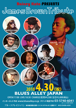 『RAINEY KATO Presents JAMES BROWN TRIBUTE』