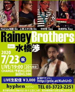 『Rainey Brothers feat.水橋渉』