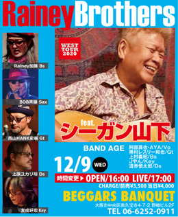 『Rainey Brothers feat.シーガン山下/WEST TOUR 2020』